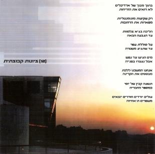 12 Zionist Landbang [ציונות קבוצתית]